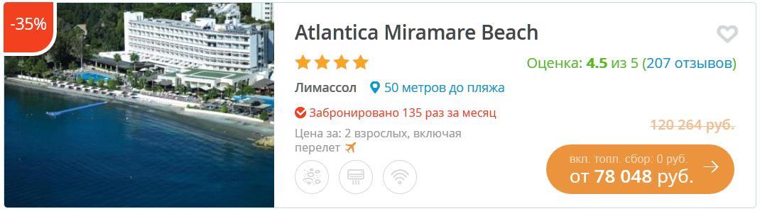 отель Атлантика в Лимассоле