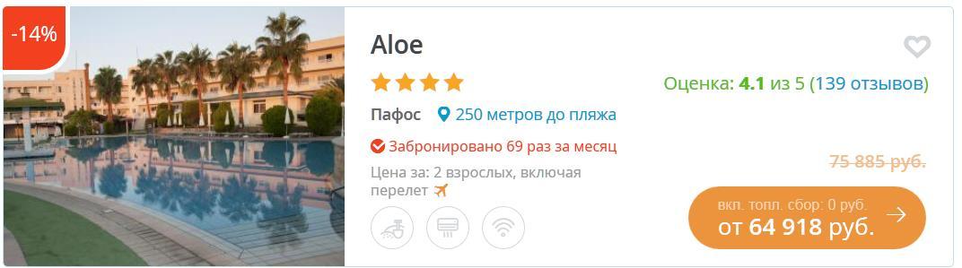 отель Алое