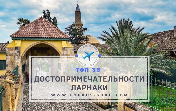 ТОП достопримечательностей Ларнаки